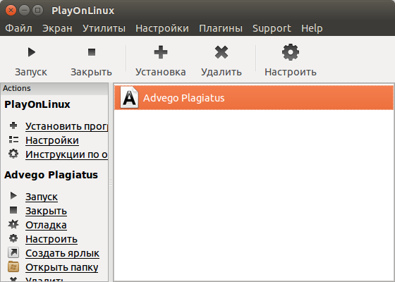 PlayOnLinux_003